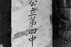 校名碑第一任校长王道元题写(1912年).