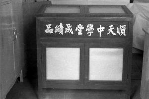 顺天中学成绩柜(1907年).